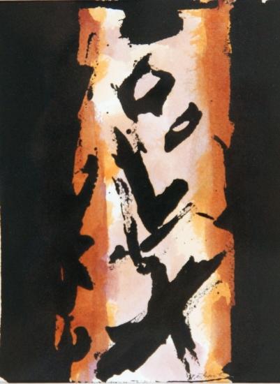 Josef Ebnöther Malerei, Ohne Titel, 1997, 2