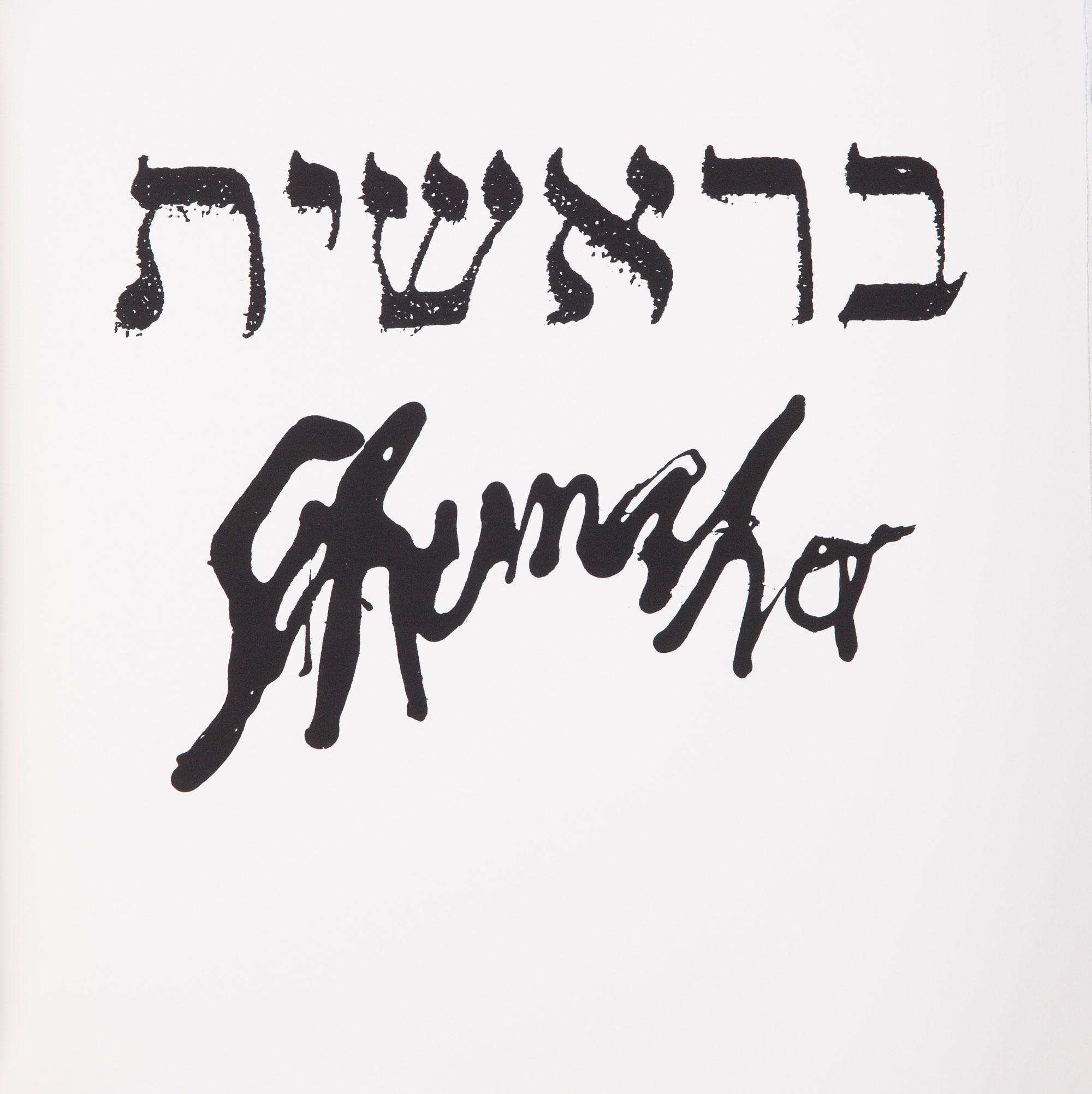 Emil Schumacher Grafik, Genesis Titelblatt, 1999
